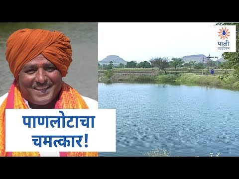 Radical Transformation through Watershed Development  (Marathi)