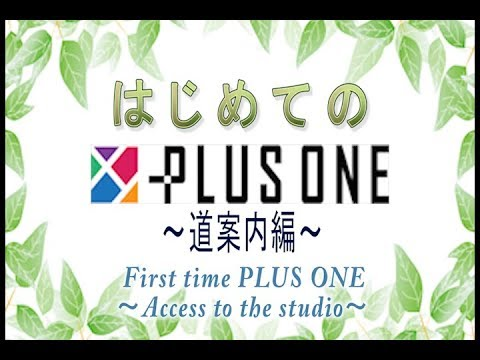 AV女優・素人ヌード撮影会PLUSONE(プラスワン)新大久保駅徒歩1分