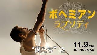 映画『ボヘミアン・ラプソディ』最新予告編が世界同時解禁!