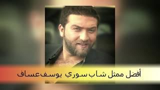 Youssef Assaf - يوسف عساف أفضل ممثل شاب سوري