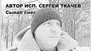 АВТОР ИСП . СЕРГЕЙ ТКАЧЕВ - Сыпал снег
