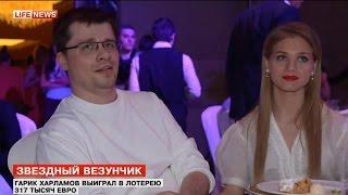 Гарик Харламов выиграл 317 тысяч евро!