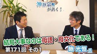 第171回① 施光恒氏:結局大事なのは母語・母文化である!