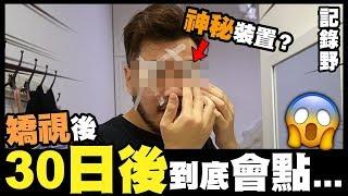 【記錄野】終於做左矯視‼️ 30日後到底會點...?仲會有近視嗎?