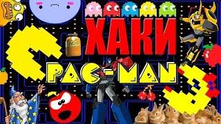 ХАКИ #14: Pac-Man
