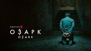 Озарк | Ozark | Трейлер (укр. субтитри) | Netflix
