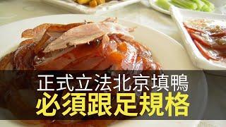 思浩話你知北京立例叫得北京填鴨就一定要正宗!分享食物食傳統嘅重要性!(大家真風騷)