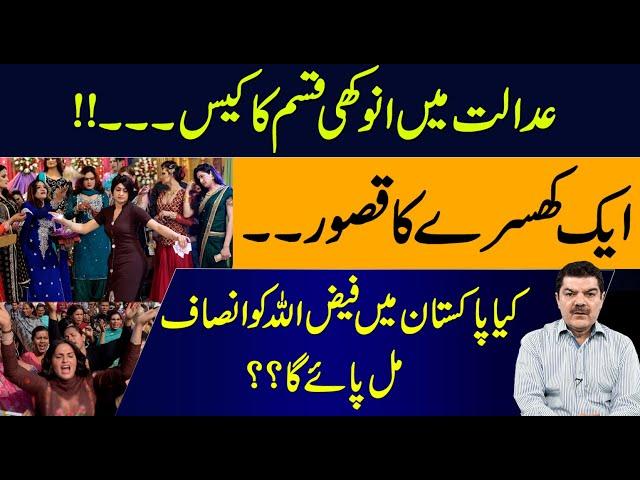 Aik Khusray ka Kasoor   Kiya Pakistan Mai Faiz Ullah ko Insaf mil paye ga??