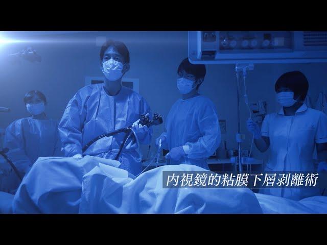 【虎の門病院の新しい取り組み】内視鏡的粘膜下層剥離術(ESD)