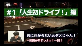 【ドライ部】 #1『人生初ドライブ』編