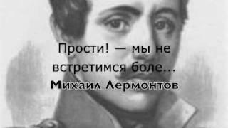 Михаил Лермонтов, «К*» (Прости! — мы не встретимся боле...)