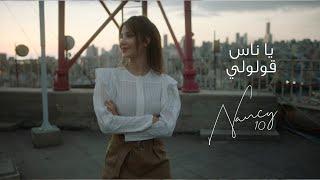 Nancy Ajram - Ya Nas Goulouly (Official Lyric Video) / نانسي عجرم - يا ناس قولولي تحميل MP3