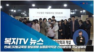 연세디지털교육원 발달장애 실용음악학과 신입생 모집 학교설명회(복지TV 뉴스)내용
