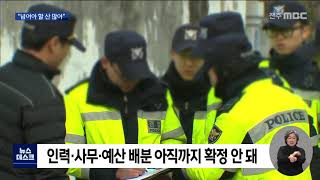 자치경찰 첩첩산중