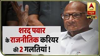 क्या है शरद पवार के राजनीतिक करियर की 2 गलतियां ? | ABP Uncut Explainer