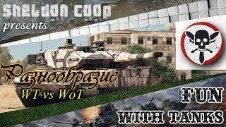 War Thunder vs World of Tanks. Разнообразие. Перспективы и ретроспектива