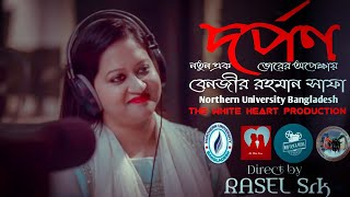 #দর্পণ a short film made-at-home.ll Benazir Rahman Safa ll Rasel Srk ll
