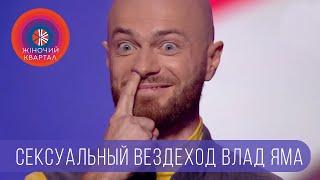 Идеальный мужчина - Секретная разработка   Женский Квартал 2018