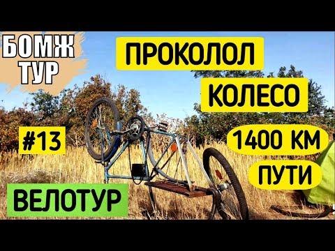 Велотур по Украине | Злость, истерика и счастье | Приключения начались | Бомж Тур | Серия 13