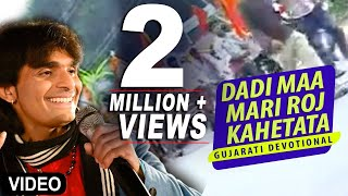 "Kamlesh Barot ""Dadi Maa Mari Roj Kahetata"" Gujarati Devotional Song | Meena Studio"
