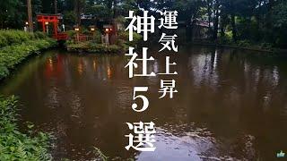 Five select ! Shinto Shrine in Japan. Vol .1