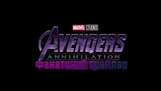 """""""Мстители:Аннигиляция"""" фанатский трейлер"""