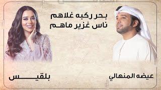 تحميل اغاني عيضه المنهالي و بلقيس ـ بحر ركبه غلاهم- ناس غزير ماهم (حصرياً) | 2020 MP3