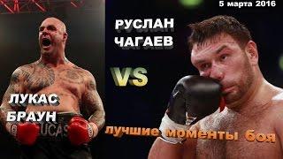 Лукас Браун vs. Руслан Чагаев (лучшие моменты)|720p|50fps