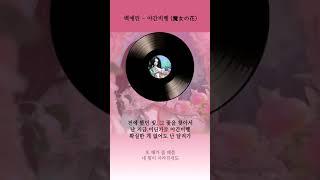 백예린 야간비행(魔女の花) 가사 /  Yerin Baek Merry And The Witch's Flower Lyrics
