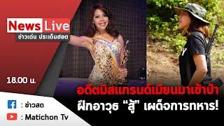 Live : รายการข่าวเด่น ประเด็นฮอต 12 พฤษภาคม 2564 อดีตมิสแกรนด์เมียนมาเข้าป่า ฝึกอาวุธสู้เผด็จการทหาร