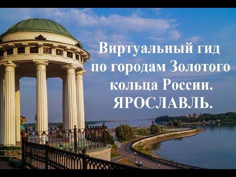 Виртуальный гид по городам Золотого кольца России: Ярославль