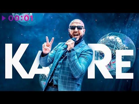 Ka-Re - Половина | Видеоальбом | 2018