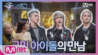 [ENG sub] I can see your voice 6 [9회] 대박적 무대! 국민 아이돌의 만남 Ninety One x 마마무 '나로 말할 것 같으면' 190315 EP.9