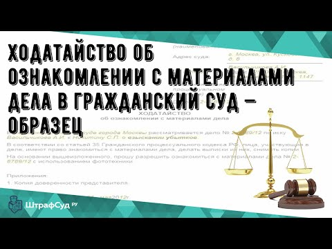Ходатайство об ознакомлении с материалами дела в гражданский суд — образец