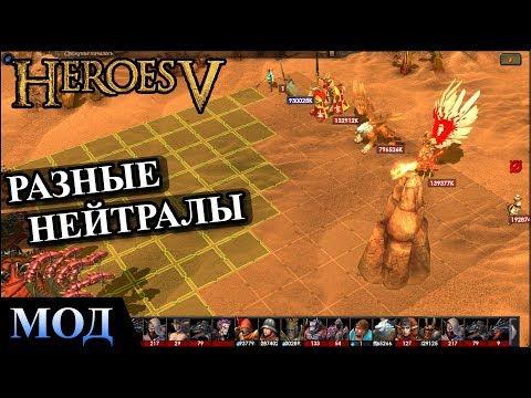 Герои меч и магия 5 apk