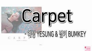 예성X범키 (YESUNG X BUMKEY) 'Carpet' 가사 [KOR/ENG/ROM] - Lyrics translation