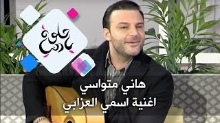 تحميل اغاني هاني متواسي - اغنية اسمي العزابي - حلوة يا دنيا MP3