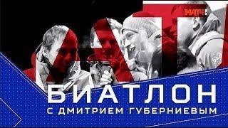 Биатлон с Дмитрием Губерниевым. Выпуск от 16.12.2018