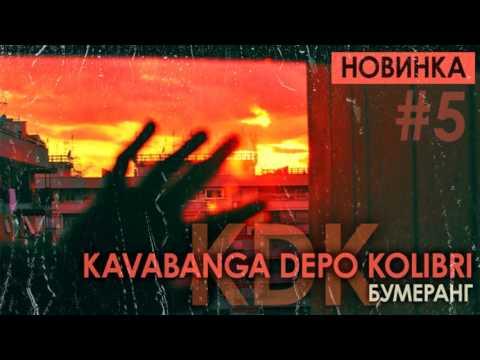 kavabanga Depo kolibri - Бумеранг (#Teejaymusic prod.)