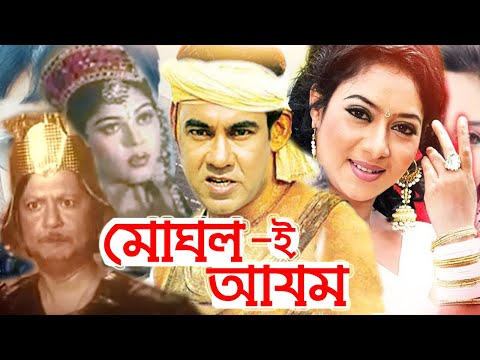 Mughal E Azam || মুঘল-ই-আজম || Bangla Full Movie || Manna and Shabnur