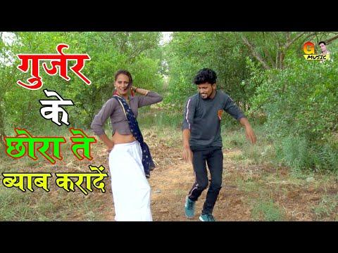 Download GUJJAR SONG || गुर्जर के छोरा ते विवाह करवा दे । New Dance & New Rajasthani Rasiya 2019 HD Mp4 3GP Video and MP3