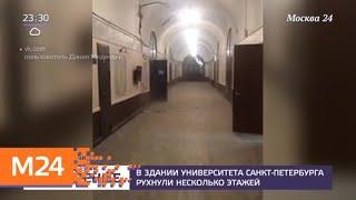 Глава МЧС прибыл в Санкт-Петербург в связи с обрушением в вузе - Москва 24