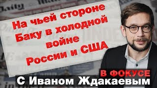 В фокусе: На чьей стороне Баку в холодной войне России и США