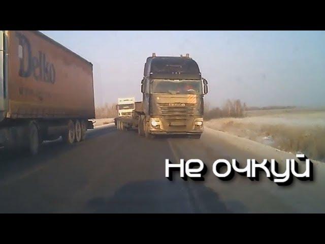 Не очкуй или Дураки и дороги 2018 Сборник безумных водителей #16