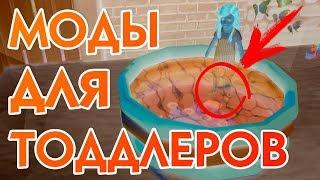 4 МОДА ДЛЯ МАЛЫШЕЙ / ТОДДЛЕРОВ - THE SIMS 4