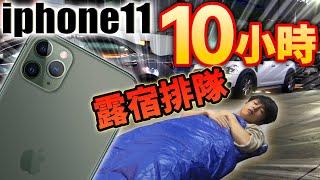 為了買最新的iPhone11徹夜排隊!帶睡袋排了10小時的結果是...?