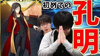 """【FGO】""""諸葛孔明""""を持ってない男の50連ガチャ!! 初ゲットなるか!?【Fate/grand Order】"""