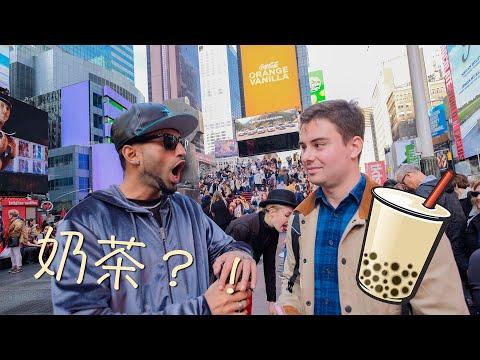 在紐約大街讓人試喝波霸奶茶