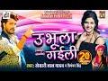 उ भूला गईली | Khesari Lal Yadav , Priyanka Singh | 2017 का सबसे हिट गाना