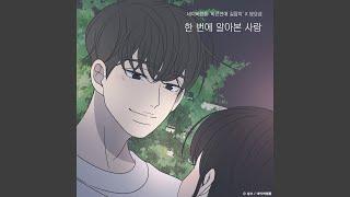 Only You - Yoseob X Romance 101